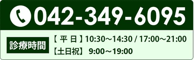 国分寺駅前整骨院 診療時間 【平日】10:30~14:30 / 17:00~21:00【土日祝】11:00~20:00 お問い合わせは042-349-6095まで。